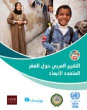 التقرير العربي حول الفقر المتعدد الأبعاد غلاف
