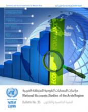 دراسات الحسابات القومية للمنطقة العربية، العدد 35 غلاف