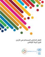 National Connectivity Report Jordan 2020 cover (Arabic)