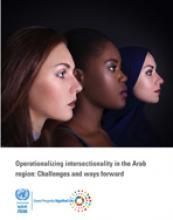تفعيل نهج التقاطع في المنطقة العربية: التحديات والآفاق غلاف (بالإنكليزية)