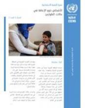نشرة التنمية الاجتماعيةالأشخاص ذوو الإعاقة في حالات الطوارئ المجلّد 5، العدد 1 غلاف