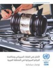 Policy Recommendations on Cybersafety and Combating Cybercrime in the Arab Region (Arabic)