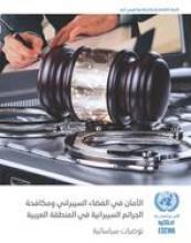الأمان في الفضاء السيبراني ومكافحة الجرائم السيبرانية في المنطقة العربية