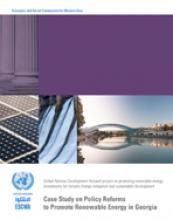 دراسة حالة حول إصلاحات السياسات لتعزيز الطاقة المتجددة في جورجيا غلاف (بالإنكليزية)