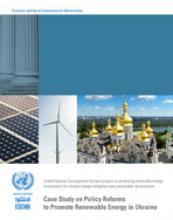 دراسة حالة حول إصلاحات السياسات لتعزيز الطاقة المتجددة في أوكرانيا غلاف (بالإنكليزية)