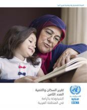 تقرير السكان والتنمية، العدد الثامن: الشيخوخة بكرامة في المنطقة العربية غلاف