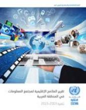 الملامح الإقليمية لمجتمع المعلومات في المنطقة العربية 2003-2015 غلاف