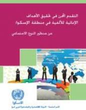 التقدم المحرز في تحقيق الأهداف الإنمائية للألفية في منطقة الإسكوا: من منظور النوع الاجتماعي