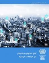 آفاق التكنولوجيا والابتكار في الإحصاءات الرسمية