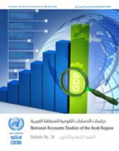 دراسات الحسابات القومية للمنطقة العربية، 34