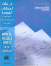 دراسات الحسابات القومية لمنطقة اللجنة الاقتصادية والاجتماعية لغربي آسيا، العدد 27 غلاف
