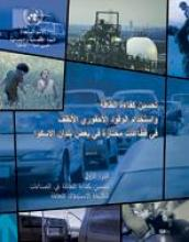 Improved Energy Efficiency and the Uses of Cleaner Fossil Fuels in Selected Sectors in Certain ESCWA Member Countries, Part I: Improved Energy Efficiency in Energy-Intensive Industries cover (Arabic)