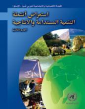 استعراض أنشطة التنمية المستدامة والانتاجية: العدد الثالث غلاف