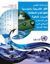 Guidelines on the Legislative and Institutional Reforms Needed for the Implementation of Integrated Water Resource Management at the National Level in the ESCWA Region cover (Arabic)