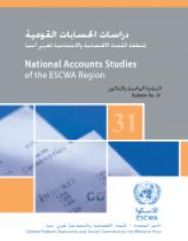 National Accounts Studies of the ESCWA Region, No. 31 cover