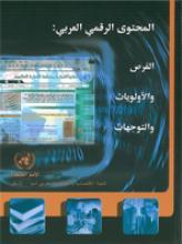 Digital Arabic Content: Opportunities, Priorities and Strategies