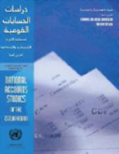 National Accounts Studies of the ESCWA Region, No. 26 cover