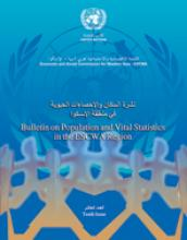 Bulletin on Population and Vital Statistics in the ESCWA Region, No. 10 cover