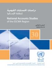 National Accounts Studies of the ESCWA Region, No. 30 cover