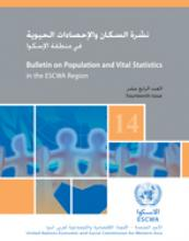 Bulletin on Population and Vital Statistics in the ESCWA Region, No. 14 cover