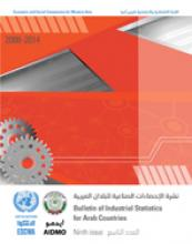 نشرة الإحصاءات الصناعية للبلدان العربية العدد التاسع غلاف