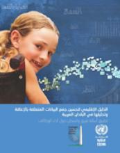 الدليل الإقليمي لتحسين جمع البيانات المتعلقة بالإعاقة وتحليلها في البلدان العربية غلاف