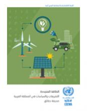 Renewable energy legislations and policies in the Arab region cover (Arabic)