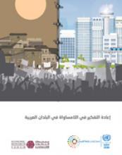 إعادة التفكير في اللامساواة في البلدان العربية غلاف