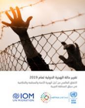 تقرير حالة الهجرة الدولية لعام 2019: الاتفاق العالمي من أجل الهجرة الآمنة والمنظمة والنظامية في المنطقة العربية غلاف