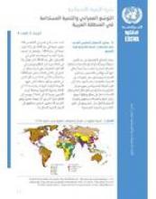 التوسّع العمراني والتنمية المستدامة في المنطقة العربية، نشرة التنمية الاجتماعية، المجلد 5، العدد 4
