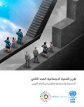 تقرير التنمية الاجتماعية العدد الثاني: اللامساواة والاستقلالية والتغيير في العالم العربي غلاف