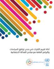 أداة تقييم الثغرات في مدى توافق السياسات والبرامج العامة مع مبادئ العدالة الاجتماعية غلاف