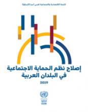 إصلاح نظم الحماية الاجتماعية في البلدان العربية غلاف