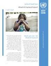 الحماية الاجتماعية أداة للعدالة، نشرة التنمية الاجتماعية، المجلّد 5، العدد 2