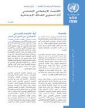 الاقتصاد الاجتماعي التضامني أداة لتحقيق العدالة الاجتماعية، موجز سياسات، العدد 4 غلاف