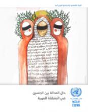 حال العدالة بين الجنسين في المنطقة العربية غلاف