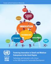 تعزيز الابتكار في الشركات المتوسطة والصغيرة في المنطقة العربية غلاف (بالإنكليزية)