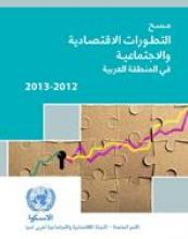 مسح التطورات الاقتصادية والاجتماعية في المنطقة العربية 2013-2012