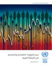 مسح التطورات الاقتصادية والاجتماعية في المنطقة العربية 2016-2017