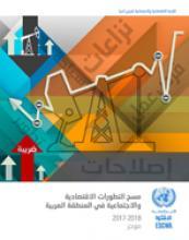 مسح التطورات الاقتصادية والاجتماعية في المنطقة العربية 2017-2018: موجز غلاف
