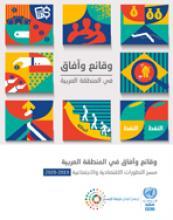 مسح التطورات الاقتصادية والاجتماعية 2019 - 2020 غلاف