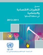 مسح التطوّرات الاقتصادية والاجتماعية في غربي آسيا، 2011-2012 غلاف