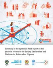 Summary of the synthesis Arab report on the periodic review of the Beijing Declaration and Platform for Action after 25 years cover