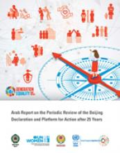 Arab Report on the Periodic Review of the Beijing Declaration and Platform for Action after 25 Years cover