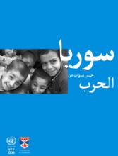 سوريا: خمس سنوات من الحرب غلاف