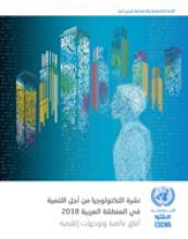 Technology for Development Bulletin in the Arab Region 2018 cover (Arabic)