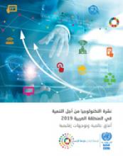 Technology for Development Bulletin in the Arab Region 2019 cover (Arabic)