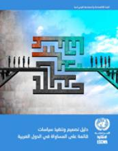 Toolkit on the design and implementation of equality-oriented policies in the Arab countries cover (Arabic)