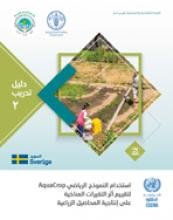 Training Manual for Using AquaCrop model to evaluate the Impact of Climate Change on crop Production cover (Arabic)
