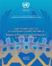 نشرة السكان والإحصاءات الحيوية في منطقة اللجنة الاقتصادية والاجتماعية لغربي آسيا، العدد 9 غلاف